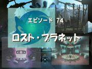 Sonic x ep 74 jap title