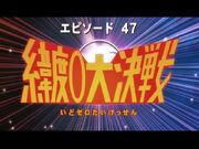 Sonic x ep 47 jap title