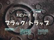 Sonic x ep 67 jap title