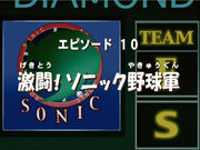 Sonic x ep 10 jap title