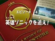 Sonic x ep 14 jap title