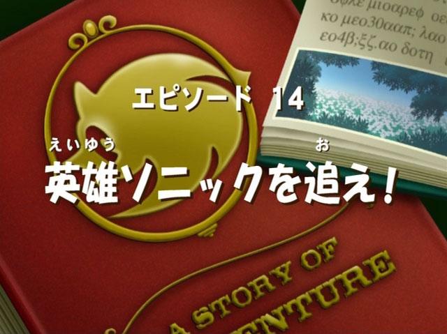 File:Sonic x ep 14 jap title.jpg