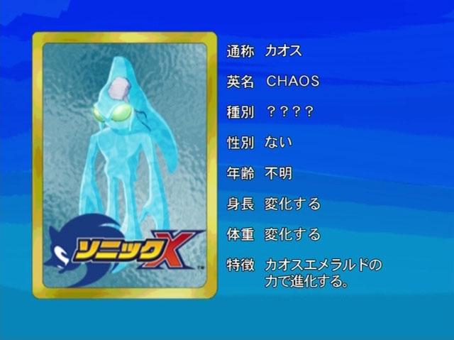File:Sonicx-ep27-eye2.jpg
