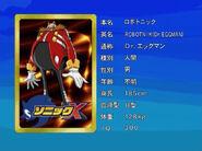 Sonicx-ep49-eye2