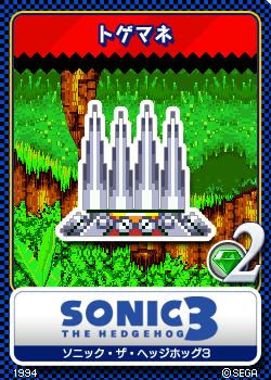 File:Sonic the Hedgehog 3 - 05 Spiker.png