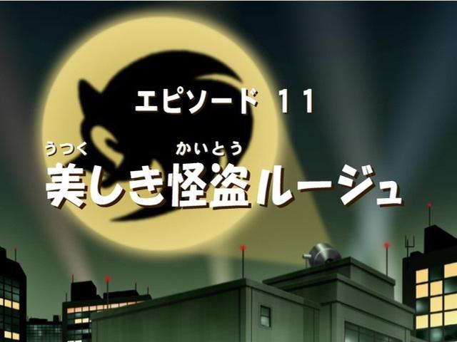File:Sonic x ep 11 jap title.jpg