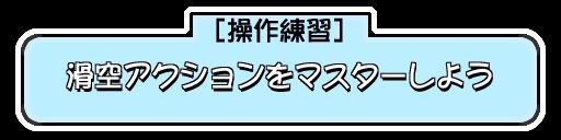File:SonicAdventure KnucklesTutorial1.png
