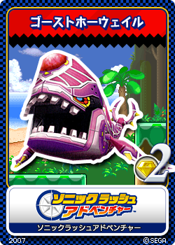 File:Sonic Rush Adventure 09 Ghost Horse Weil.png