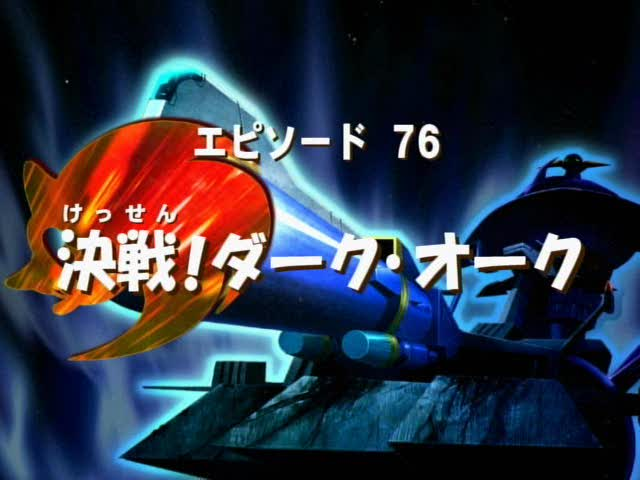 File:Sonic x ep 76 jap title.jpg