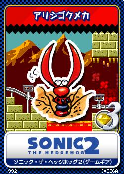 File:Sonic the Hedgehog 2 MS - 09 Arijigoku Mecha.png