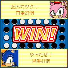 File:Sonic-reversi-09.png