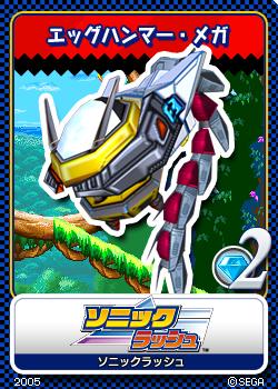 File:Sonic Rush - 05 Mega Egg Hammer.png