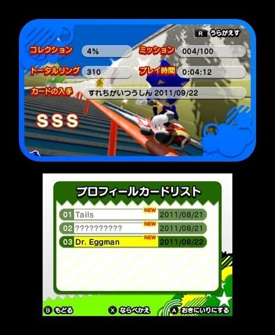 File:Streetpass02.jpg