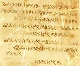 File:Ancient Runes RoL.png