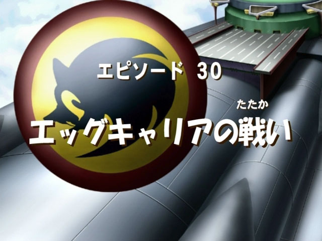 File:Sonic x ep 30 jap title.jpg