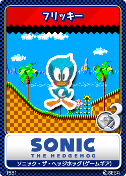 File:Sonic the Hedgehog MS - 13 Flicky.png