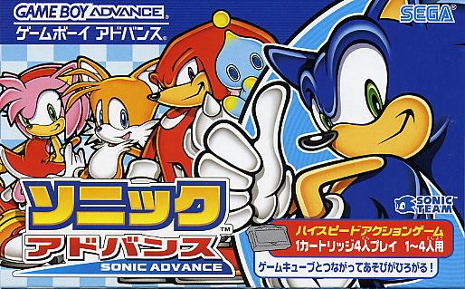 File:Sonic-Advance-JP-Boxart.png
