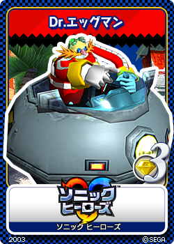 File:Sonic Heroes - 10 Dr. Eggman.png