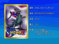 Sonicx-ep63-eye1