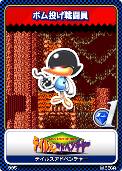 File:Tails Adventures - 02 ボム投げ戦闘員.png