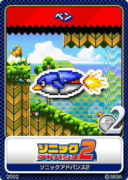 File:Sonic Advance 2 - 07 Pen.png