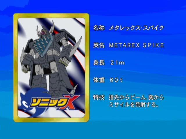 File:Sonicx-ep54-eye1.jpg