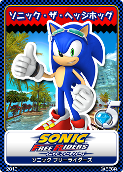 File:Sonic Free Riders 17 Sonic.png