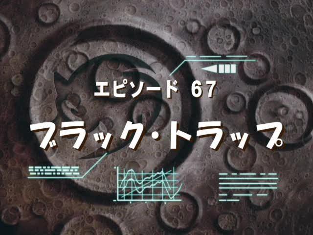 File:Sonic x ep 67 jap title.jpg