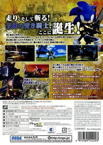 File:Satbk wii jp cover back.jpg