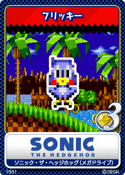 File:Sonic the Hedgehog MD - 18 Flicky.png