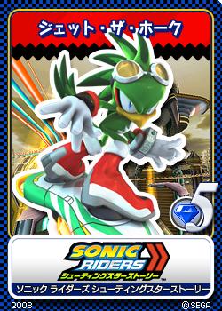 File:Sonic Riders Zero Gravity 17 Jet the Hawk.png