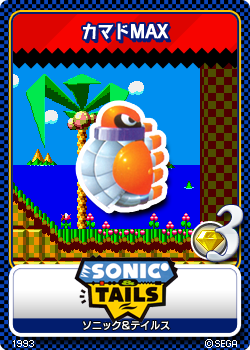 File:Sonic & Tails - 08 Kamado Max.png