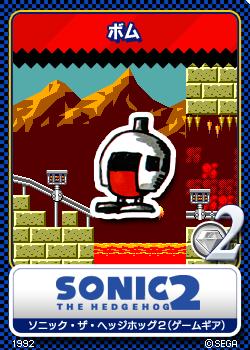File:Sonic the Hedgehog 2 (8-bit) 07 Bomb.png