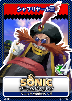 File:Sonic and the Secret Rings 11 king Shamahar.png