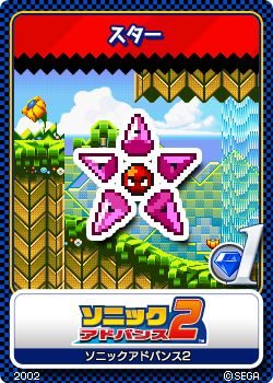 File:Sonic Advance 2 - 03 Star.png