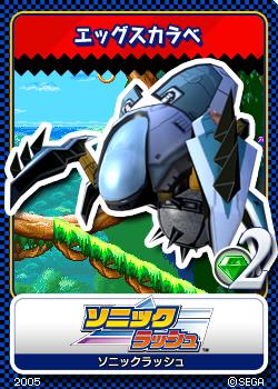 File:Sonic Rush - 07 Egg Scarab.png