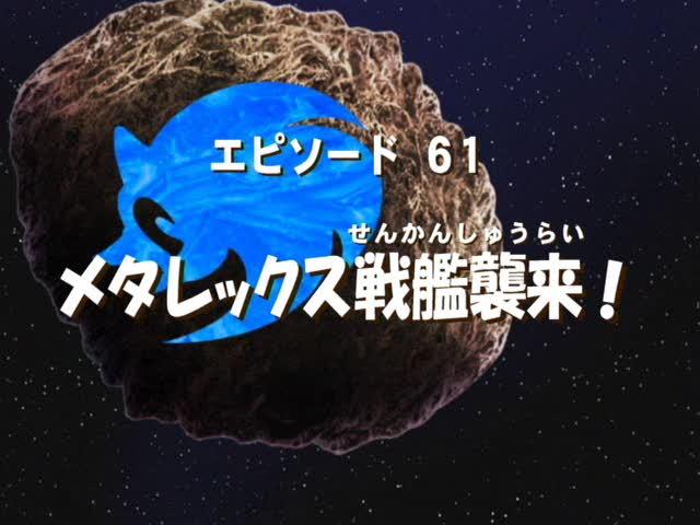 File:Sonic x ep 61 jap title.jpg