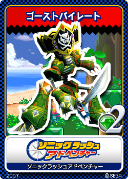 File:Sonic Rush Adventure 08 Ghost Pirate.png