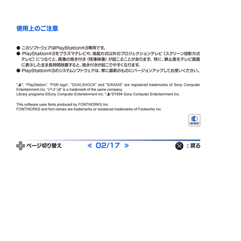 File:SonicAdventureDX2011 PS3Manual2.png