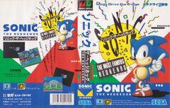 Sonic 1 (Japanese).jpg