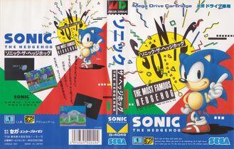 File:Sonic 1 (Japanese).jpg