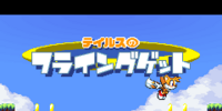 Tails No Flying Get