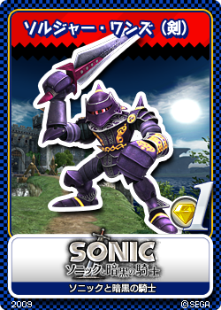 File:Sonic and the Black Knight - 02 ソルジャー・ワンズ(剣).png