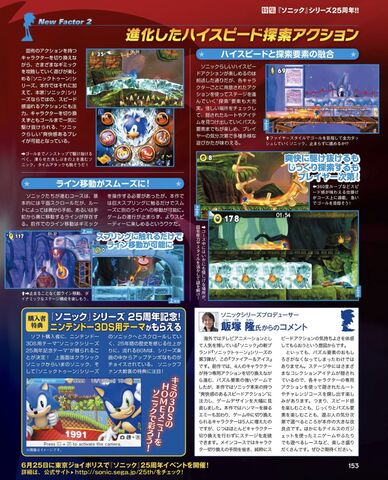 File:Sonic-boom-fire-and-ice-famitsu-scan-4.jpg