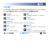 SonicAdventureDX2011 PS3Manual8