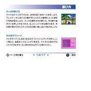 SonicAdventureDX2011 PS3Manual14