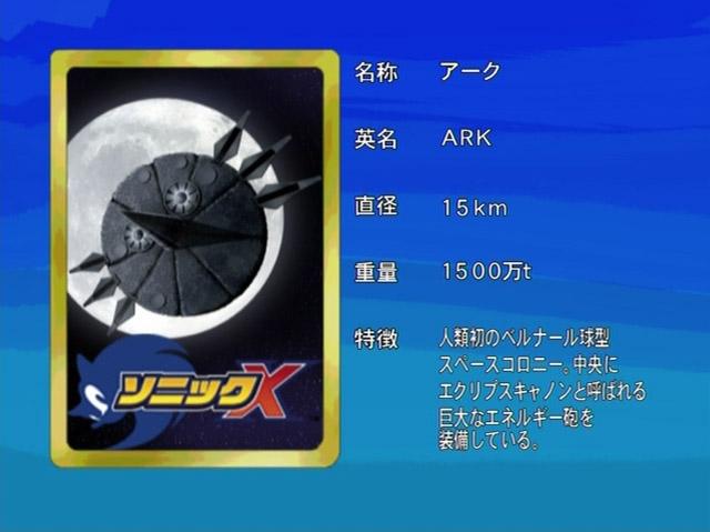 File:Sonicx-ep36-eye1.jpg