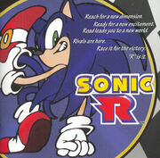 609px-Sonic R OST