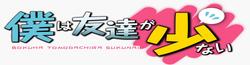 File:Boku wa Tomodachi ga Sukunai Wiki-wordmark.png