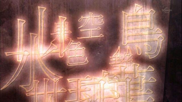 File:Holo-kanji.jpg